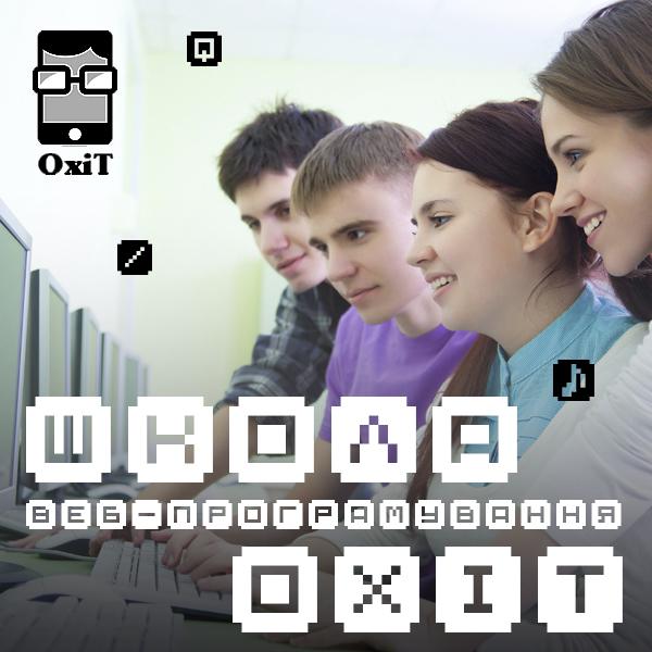 Курси веб-програмування OxIT у Луцьку